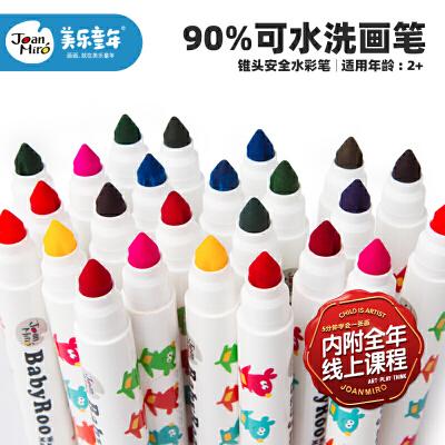 Joan Miro 美乐儿童可水洗水彩笔12色 16色 24色 36色 48色 水溶性绿色环保宝宝画画笔幼儿园彩色涂鸦笔玩具礼 轻松可水洗,易上色,出水顺畅,颜色鲜艳