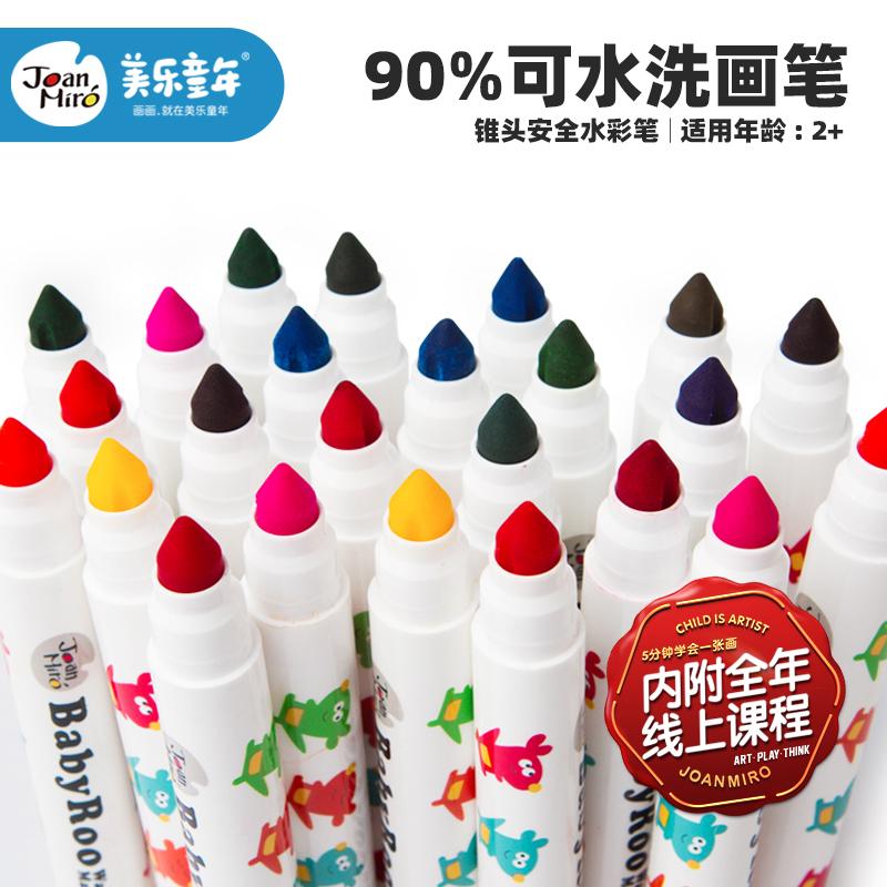 JoanMiro 美乐儿童水彩笔可水洗画笔宝宝无毒水彩套装学习文具