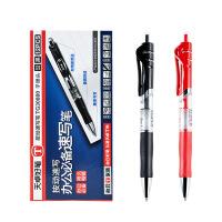 天卓好笔子弹头0.5按动速写中性笔商务办公签字笔TG30880