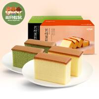 【三只松鼠_长崎蛋糕800g】早餐原味抹茶味口袋面包糕点心