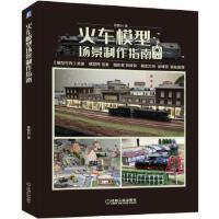 火车模型场景制作指南 陈复兴 机械工业出版社