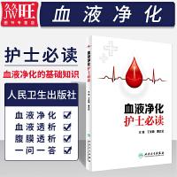 血液净化护士必读人民卫生出版社丁炎明曹立云腹膜血液净化透析设备用水并发症感染管理健康教育临床实用性专科护理学用的