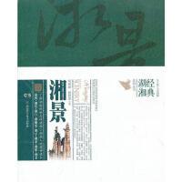 经典湖湘系列丛书 湘景,何新波,游碧景,湖南科技出版社9787535773876