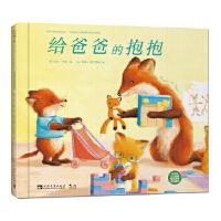 封面有磨痕-XX-给爸爸的抱抱 (澳)卢比・布朗,(英)蒂娜・麦克诺顿 绘 9787515344218 中国青年出版社