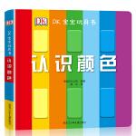 DK宝宝玩具书:认识颜色