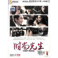 时尚先生DVD9( 货号:2000016936698)