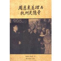 周恩来总理与杭州灵隐寺 伟人传记 周恩来指示保护灵隐寺史实 西泠印社出版社