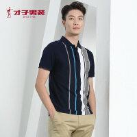 才子男装(TRIES)T恤 男士2018新款丝光条纹时尚休闲短袖Polo
