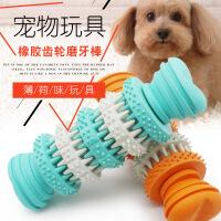 【支持礼品卡】奶香橡胶齿轮磨牙棒 11.5cm 宠物狗狗洁牙漏食转环骨头6eh