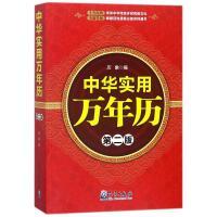 中华实用万年历(第2版) 气象出版社