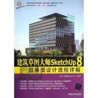 【旧书二手书8成新】建筑草图大师SketchUp 8效果图设计流程详解 杨明 傅俐俊 陆天宇 清华
