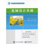 【新书店正版】机械设计基础,李文正 王超,电子工业出版社9787121259647