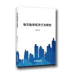 地方政府经济行为研究