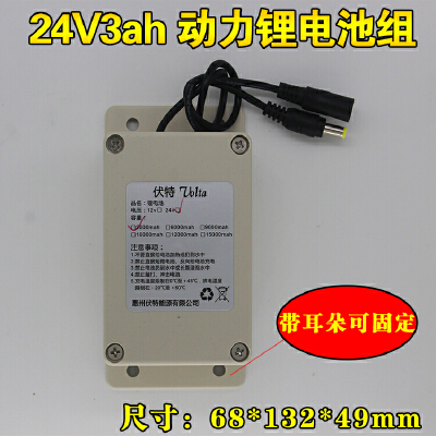 24v锂电池18650电池组小电机大容量可充电机器人24v动力电池组 24V 3000mah盒子不带耳朵 发货周期:一般在付款后2-90天左右发货,具体发货时间请以与客服协商的时间为准