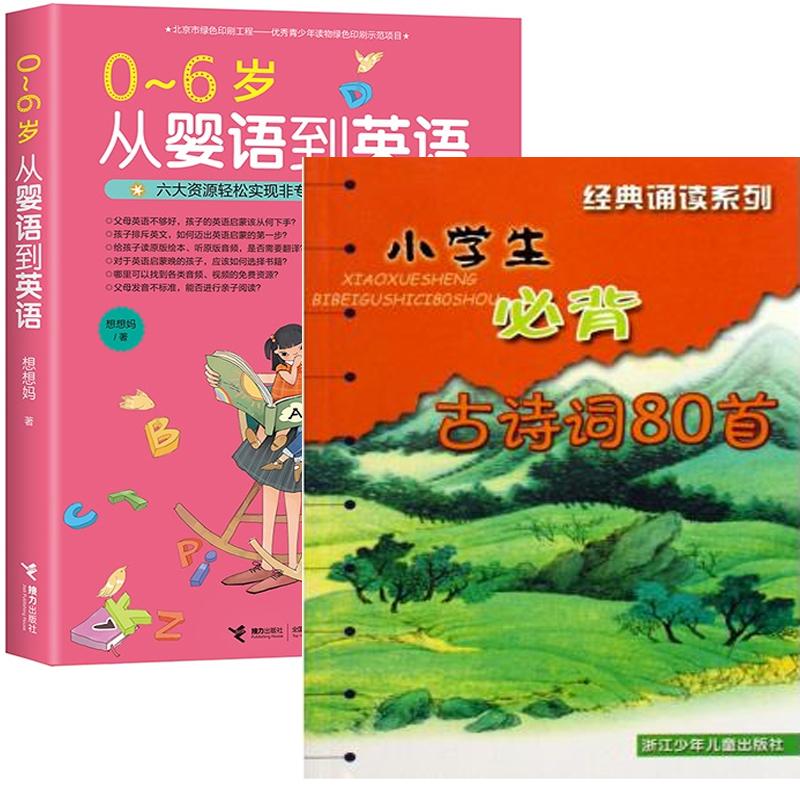 小学生必背古诗词80首+0-6岁从婴语到英语(共2册)