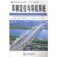 【旧书二手书8成新】车辆定位与导航系统 马庆禄 中南大学出版社 9787548712008