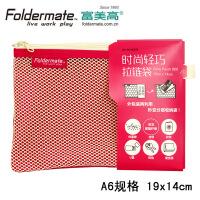Foldermate/富美高 82035 时尚轻巧拉链袋 玫红 A6 19cm x 14cm文件袋透明网格袋塑料手机袋