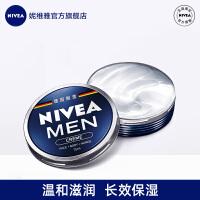 妮维雅 男士润肤霜75ml(铁罐)