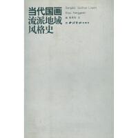 当代国画流派地域风格史 国画理论 艺术书 西泠印社出版社