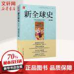 新全球史(第5版) 北京大学出版社