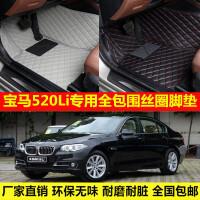 宝马520li车专用环保无味防水耐脏易洗超纤皮全包围丝圈汽车脚垫