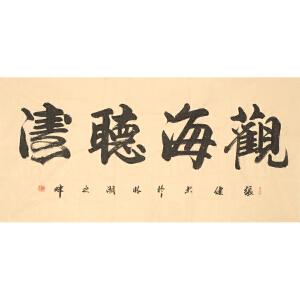 山东省书法家协会会员 张健《观海听涛》