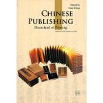 中国书业(英文版) chinese book industry 杨虎,肖阳,查晓云,雷静 五洲传播出版社