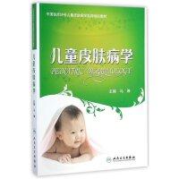 现货正版 中国医师协会儿童皮肤病学医师培训教材 儿童皮肤病学 马琳著 儿童常见皮