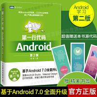 行代�aAndroid (第二版) 郭霖著 Android�W��� Android��用�_�l教程��籍 第二版Android7.