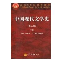 【旧书二手书8成新】中国现代文学史-下册-第二版第2版 朱栋霖 高等教育出版社 978704033