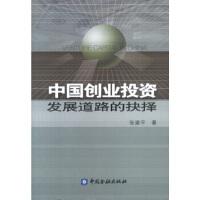 【新书店正版】中国创业投资发展道路的抉择 张建平著 中国金融出版社