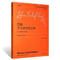 巴赫平均律钢琴曲集 第一卷 BWV 846-869