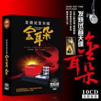 车载蝶片国语网络流行歌曲碟片发烧黑胶cd汽车光碟车用音乐光盘