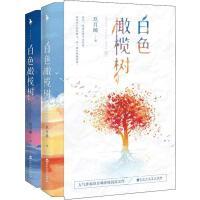 【新�A��店 品� �o�n】白色橄���(2��)玖月��百花洲文�出版社9787550032071