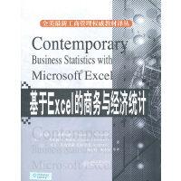 基于Excel的商务与经济统计