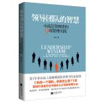 领导团队的智慧(继《给你一个团队,你能怎么管》后畅销书作者赵伟又一力作!重磅打造最符合中国本土公司的管理方法!新形态管理者的9项管理实践!)