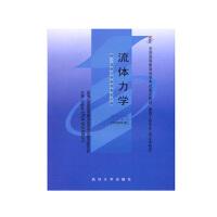 【正版】自考教材 自考 03347 流体力学 刘鹤年 武汉大学出版社 2006年版