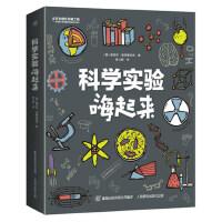 科学实验嗨起来 儿童趣味科学小实验书 生活知识小百科趣味实验书籍6-9-12岁全面开发孩子动手动脑益智游戏书创造性思维训