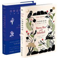 辛波斯卡诗选 万物静默如谜+我曾这样寂寞生活 全两册 精装纪念版 维斯拉瓦辛波斯卡诗选 诗歌文学诗歌 诗人书籍