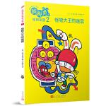 跳跳兔脑力体操:跳跳兔的怪物迷宫2(2018年新版)
