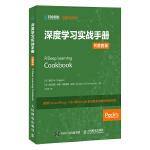 深度学习实战手册 R语言版