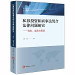 私募投资和商事法契合法律问题研究:规则、监管与困境