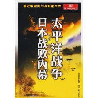 太平洋战争日本战败内幕