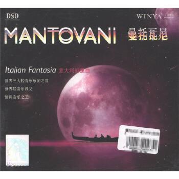 曼托瓦尼-意大利幻想曲DSDCD( 货号:2000016009651)