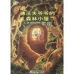 德沃夫爷爷的森林小屋,(日)青山邦彦 绘,思铭,中国电力出版社9787508349497