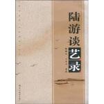 【新书店正版】陆游谈艺录,陈耀东,王小义,浙江教育出版社9787533873974