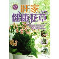 【新书店正版】旺家健康花草,李晓辉著,金盾出版社9787508292861