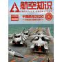 现货包邮!航空知识2020年增刊杂志中国航母解读航母战力与舰载机【单本】