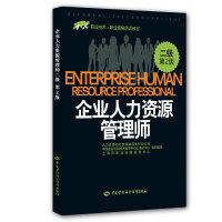 企业人力资源管理师(二级)(第2版)――1+X职业技术职业资格培训教材