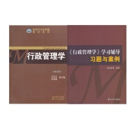 考研 行政管理学 第四版 教材+配套学习辅导习题与案例 夏书章 中山大学出版社 2008年版
